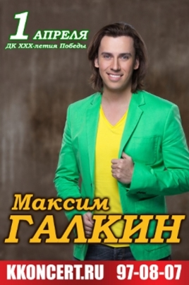 Максим Галкин постер
