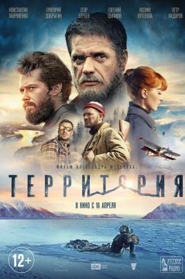 Территория постер