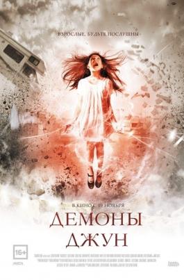 Демоны ДжунJune постер