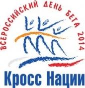 В Минспорта России пояснили, почему центральный старт «Кросса Нации» пройдет в Йошкар-Оле