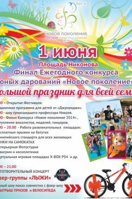 Площадь им. В.П.Никонова постер