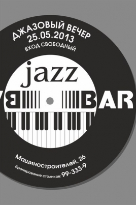 Джазовый вечер постер