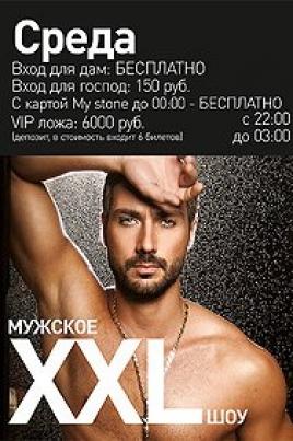Мужское XXL шоу постер