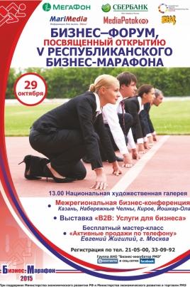 Бизнес-форум постер