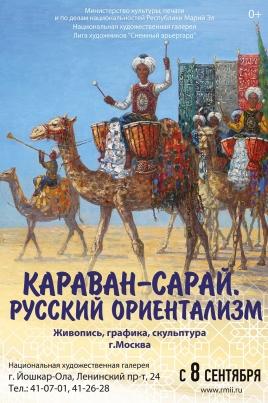 Караван-сарай.  Русский ориентализм постер