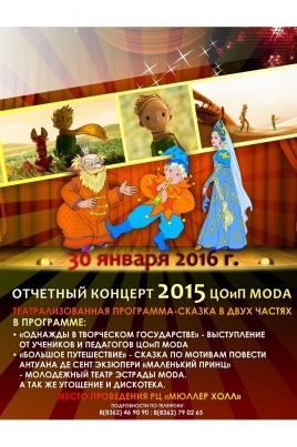 Театрализованная программа-сказка постер