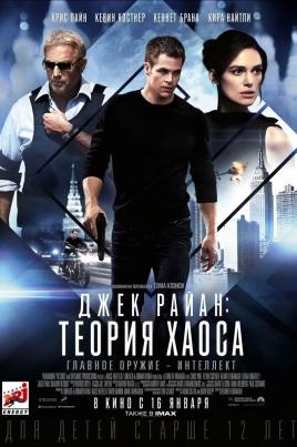 Джек Райан: Теория хаосаJack Ryan: Shadow Recruit постер