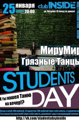 STUDENTS DAY in club Inside постер