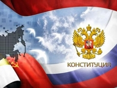 День Конституции — первый общероссийский приемный день