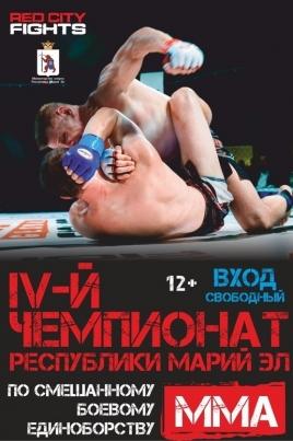 IV Чемпионат и Первенство Марий Эл по ММА постер