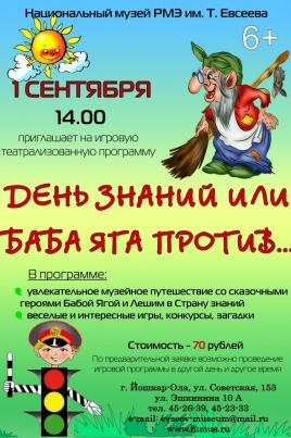 День знаний, или Баба-Яга против... постер