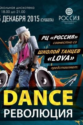 Dance революция постер