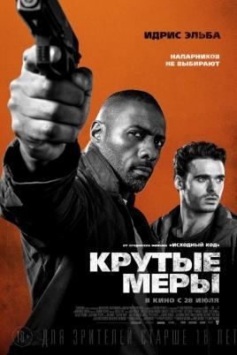 Крутые мерыBastille Day постер